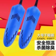 【春笑牌】大号烘鞋器/干鞋器CX-B(80个/箱)个 蓝色 16.5*5cm