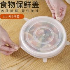 硅胶保鲜盖 食品密封6件套(白色)100个/箱