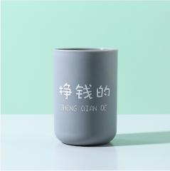 创意早安杯印刷logo浴室洗漱杯牙缸 350个/箱 赚钱杯 如详情所示 挣钱杯 如详情所示