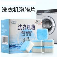 洗衣机槽泡腾片